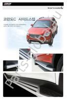 Подножки  AUTO GRAND KORANDO C / NEW ACTYON